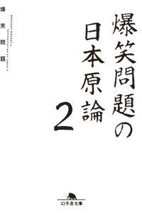 爆笑問題の日本原論2