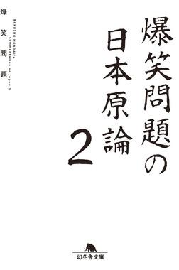 爆笑問題の日本原論2-電子書籍