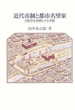 近代市制と都市名望家-電子書籍