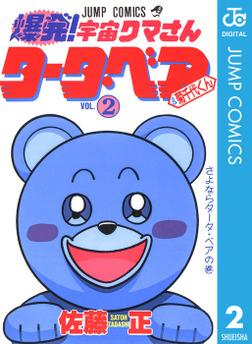 爆発!宇宙クマさん タータ・ベア&菊千代くん 2-電子書籍
