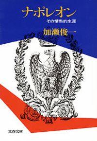 ナポレオン(文春文庫)