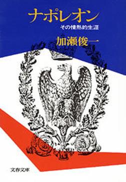 ナポレオン その情熱的生涯-電子書籍