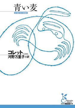 青い麦-電子書籍