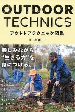 アウトドアテクニック図鑑(池田書店)-電子書籍