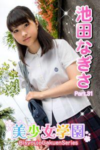 美少女学園 池田なぎさ Part.31