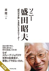 ソニー 盛田昭夫