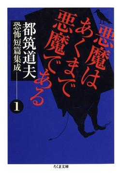 悪魔はあくまで悪魔である ――都筑道夫恐怖短篇集成(1)-電子書籍
