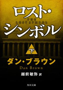 ロスト・シンボル(下)-電子書籍