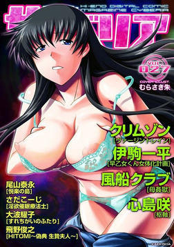 マガジンサイベリア Vol.027-電子書籍