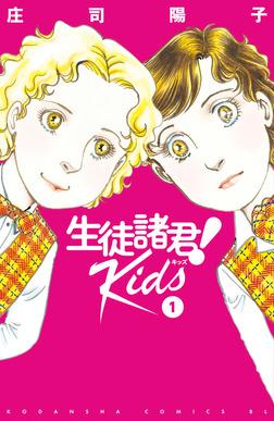【期間限定 試し読み増量版】生徒諸君! Kids(1)-電子書籍