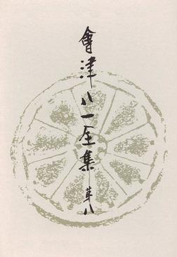 會津八一全集 第8巻 - 書簡 上-電子書籍
