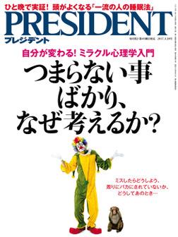 PRESIDENT 2017年3月20日号-電子書籍