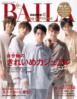 BAILA 2020年9月号-電子書籍