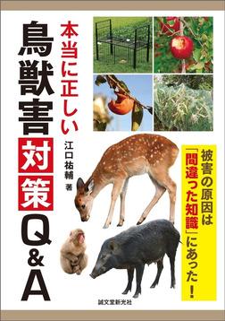 本当に正しい鳥獣害対策Q&A-電子書籍