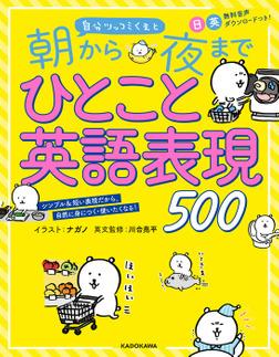 自分ツッコミくまと 朝から夜までひとこと英語表現500-電子書籍