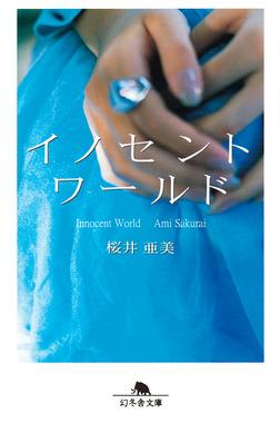 イノセントワールド-電子書籍