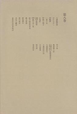 洒落本大成〈第8巻〉-電子書籍