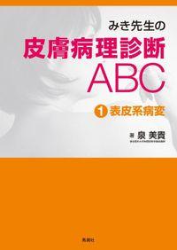 みき先生の皮膚病理診断ABC
