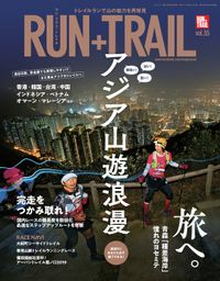 RUN+TRAIL Vol.35