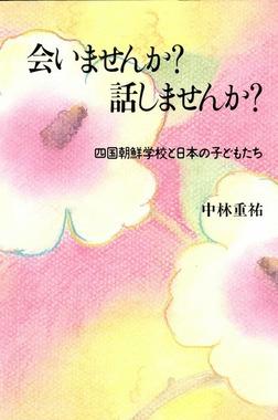 会いませんか? 話しませんか?  四国朝鮮学校と日本の子どもたち-電子書籍