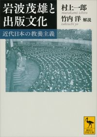 岩波茂雄と出版文化 近代日本の教養主義(講談社学術文庫)