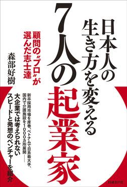 日本人の生き方を変える7人の起業家-電子書籍