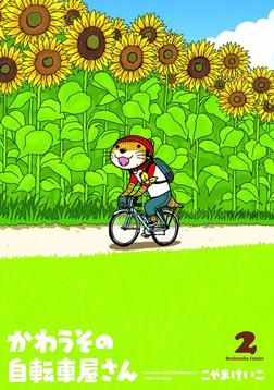かわうその自転車屋さん 2巻-電子書籍