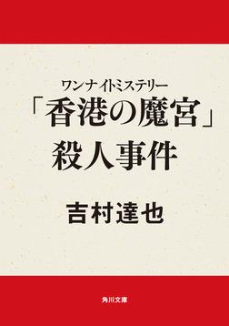 ワンナイトミステリー 「香港の魔宮」殺人事件-電子書籍