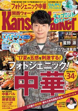 KansaiWalker関西ウォーカー 2017 No.16-電子書籍