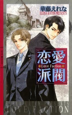 恋愛派閥-電子書籍