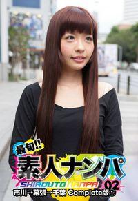 最旬!!素人ナンパ 02 市川→幕張→千葉 Complete版 1