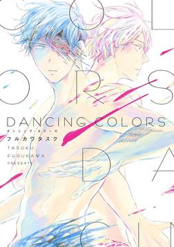 DANCING COLORS-電子書籍