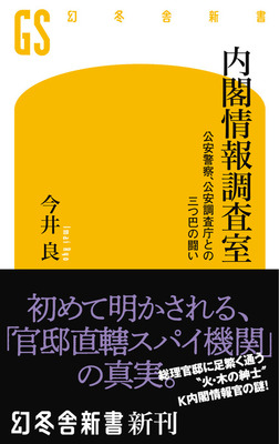 内閣情報調査室 公安警察、公安調査庁との三つ巴の闘い-電子書籍