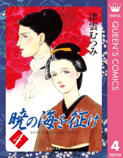 暁の海を征け 4-電子書籍