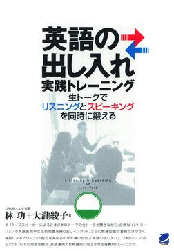 英語の出し入れ実践トレーニング(CDなしバージョン) : 生トークでリスニングとスピーキングを同時に鍛える-電子書籍