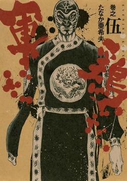 極厚版『軍鶏』 巻之伍 (13~15巻相当)-電子書籍