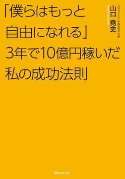 「僕らはもっと自由になれる」3年で10億円稼いだ私の成功法則-電子書籍