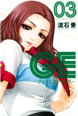 GE~グッドエンディング~(3)-電子書籍