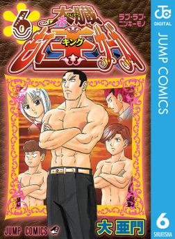 太臓もて王サーガ 6-電子書籍