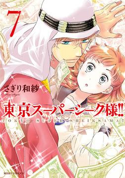 東京スーパーシーク様!! 7-電子書籍