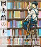 『図書館の主 1巻』きせかえ本棚【購入特典】