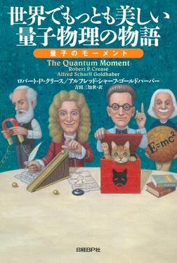 世界でもっとも美しい量子物理の物語 量子のモーメント-電子書籍
