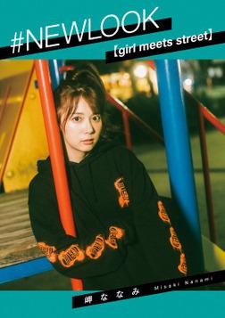 #NEWLOOK【girl meets street】岬ななみ-電子書籍