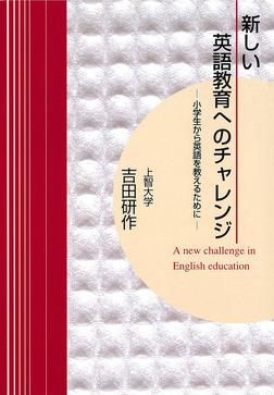 新しい英語教育へのチャレンジ : 小学生から英語を教えるために-電子書籍