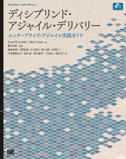 ディシプリンド・アジャイル・デリバリー エンタープライズ・アジャイル実践ガイド-電子書籍