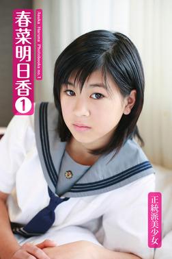 春菜明日香 1-電子書籍