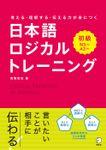 日本語ロジカルトレーニング 初級~考える・理解する・伝わる力が身につく