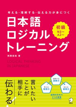 日本語ロジカルトレーニング 初級~考える・理解する・伝わる力が身につく-電子書籍