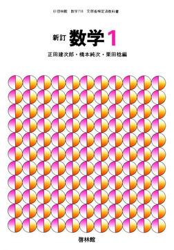 新訂数学復刻版 数学1-電子書籍