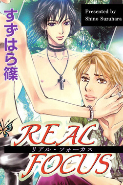 REAL FOCUS-電子書籍